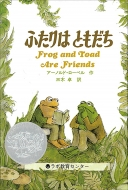 ふたりはともだち Frog and Toad Are Friends