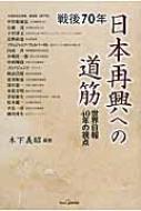 戦後70年 日本再興への道筋 世界日報40年の視点
