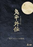 鬼平外伝DVD-BOX