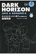 Dark Horizon Season 2 おとなになったら使うかも知れない基礎英語