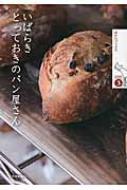 いばらき とっておきのパン屋さん ゆたりブックス
