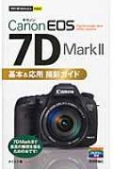 Canon EOS 7D Mark2 基本&応用撮影ガイド 今すぐ使えるかんたんmini