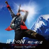 富士の国 (+DVD)