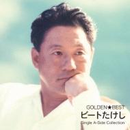 ゴールデン☆ベスト ビートたけし シングルA面コレクション