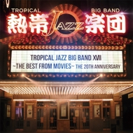 熱帯JAZZ楽団XVII -the Best From Movies (+DVD)