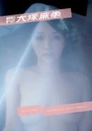 【サイン本】 月刊NEO 大塚麻恵