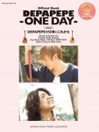 Depapepe -one Day-���}�n���b�N�V���[�Y