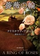 薔薇の輪 創元推理文庫
