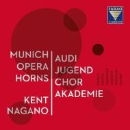 ホルンと合唱のための作品集 ナガノ&アウディ・ユーゲントコーラスアカデミー、ミュンヘン・オペラ・ホルン