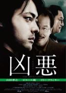 凶悪 スペシャル プライス DVD