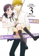 WEB版 WORKING!! 3 ヤングガンガンコミックス
