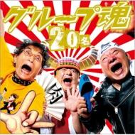 20名 (+DVD)【初回生産限定盤】