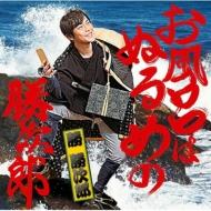 Ofuro Ha Nurume No Katsujiro