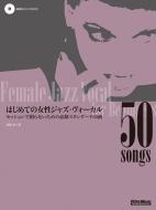 はじめての女性ジャズ・ヴォーカル セッションで困らないための必修スタンダード50曲 (Cd付)