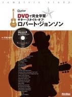 Dvdで完全学習 ギター・スタイル・オブ・ロバート・ジョンソン (Dvd付)