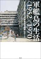 """軍艦島の生活""""1952/1970"""" 住宅学者西山夘三の端島住宅調査レポート"""