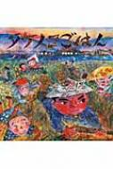 タケノコごはん ポプラ社の絵本