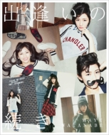 Deai No Tsuzuki (+DVD, Fashion Book) [Limited Manufacture Edition] / Mayu Watanabe
