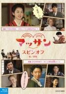 マッサン スピンオフ Blu-ray