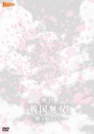 舞台『戦国無双』関ヶ原の章