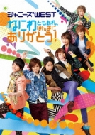 Naniwa Tomoare, Honmani Arigatou! [Standard Edition DVD]