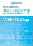 WHODAS2.0 健康および障害の評価 WHO障害評価面接基準マニュアル