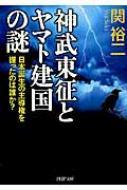 神武東征とヤマト建国の謎 日本誕生の主導権を握ったのは誰か? PHP文庫