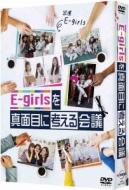 E-Girls Wo Majime Ni Kangaeru Kaigi Dvd Box