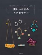 HMV&BOOKS online誠文堂新光社/美しい水引のアクセサリー 洋服にも和服にも合うネックレス、ブレスレット、髪飾りなど40作品