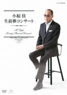 小椋佳 生前葬コンサート
