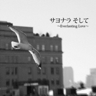 サヨナラ そして 〜everlasting Love〜