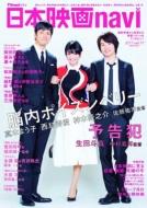 日本映画navi Vol.57