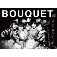 BOUQUET Vol.02