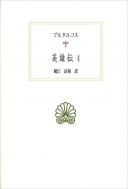 英雄伝4 西洋古典叢書