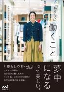 HMV&BOOKS online一田憲子/「私らしく」働くこと 自分らしく生きる「仕事のカタチ」のつくり方