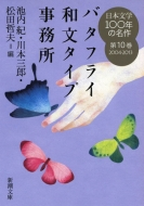 日本文学100年の名作 第10巻 2004‐2013 バタフライ和文タイプ事務所 新潮文庫