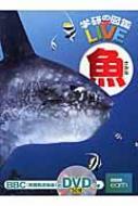 魚 学研の図鑑LIVE