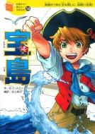 宝島 10歳までに読みたい世界名作