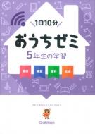5年生の学習国語・算数・理科・社会 学研おうちゼミ