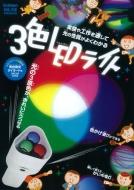 ローチケHMV科学編集室/3色ledライト 科学と学習presents