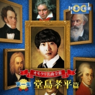 オモクリ名曲全集 第一集 堂島孝平篇 (+DVD)