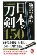物語で読む日本の刀剣150 イースト新書Q