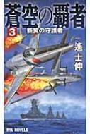 蒼空の覇者 3 新翼の守護者 RYU NOVELS