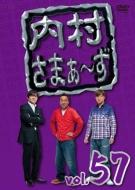 内村さまぁ〜ず vol.57