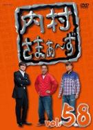 内村さまぁ〜ず vol.58