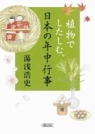 植物でしたしむ、日本の年中行事 朝日文庫