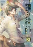 鵺の絵師 3 Nemuki+コミックス