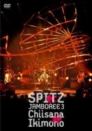 "JAMBOREE 3 ""小さな生き物"" (DVD)"