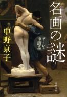 名画の謎 ギリシャ神話篇 文春文庫