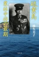 硫黄島 栗林中将の最期 文春文庫